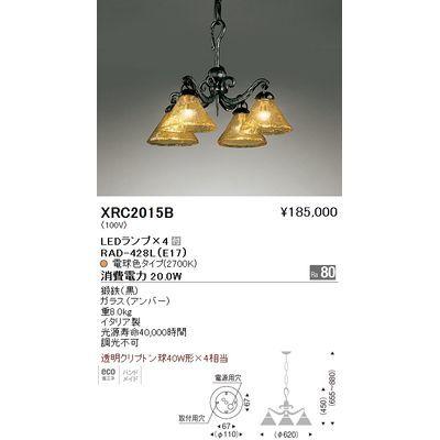遠藤照明 ペンダントライト〈LEDランプ付〉 XRC2015B