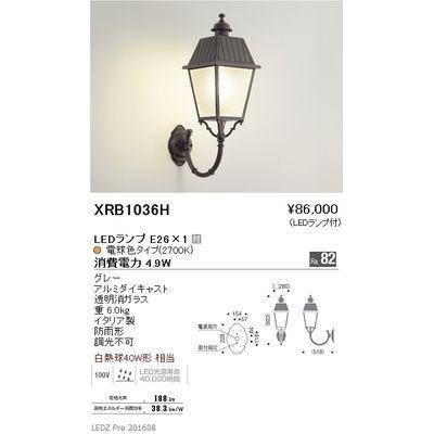 遠藤照明 アウトドア ブラケット〈LEDランプ付〉 XRB1036H
