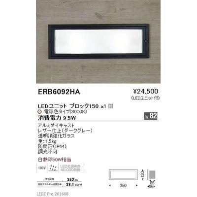 遠藤照明 アウトドア ブラケット〈LEDユニット付〉 ERB6092HA