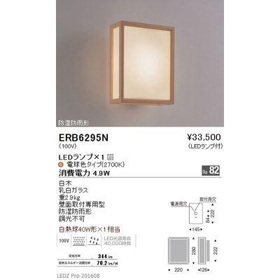 遠藤照明 アウトドア ブラケット〈LEDランプ付〉 ERB6295N