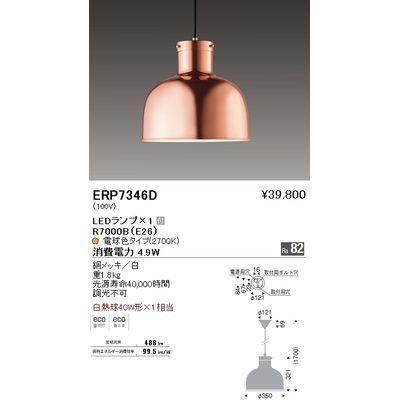 遠藤照明 ペンダントライト〈LEDランプ付〉 ERP7346D