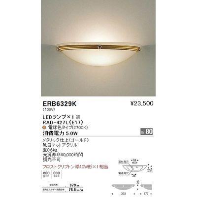 遠藤照明 ブラケットライト〈LEDランプ付〉 ERB6329K