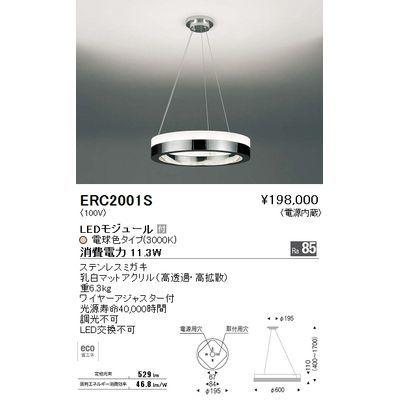 遠藤照明 シャンデリアライト〈電源内蔵〉 ERC2001S