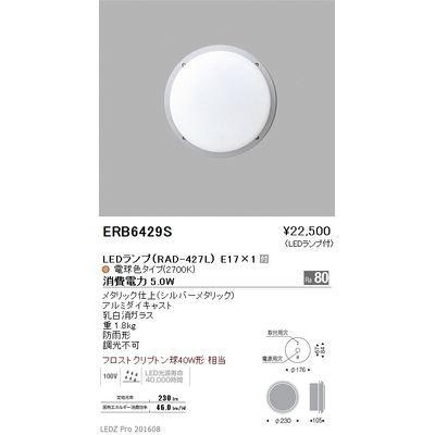 遠藤照明 アウトドア ブラケット〈LEDランプ付〉 ERB6429S