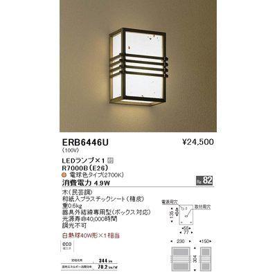 遠藤照明 ブラケットライト〈LEDランプ付〉 ERB6446U