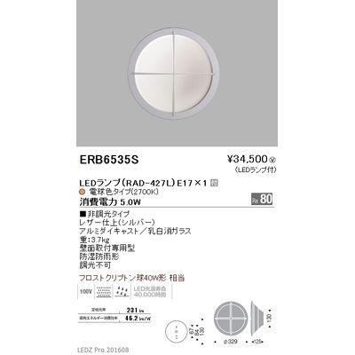 遠藤照明 アウトドア ブラケット〈LEDランプ付〉 ERB6535S
