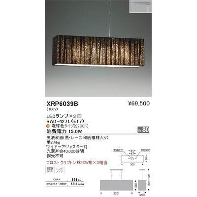 遠藤照明 ペンダントライト〈LEDランプ付〉 XRP6039B