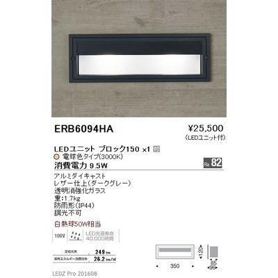 遠藤照明 アウトドア ブラケット〈LEDユニット付〉 ERB6094HA