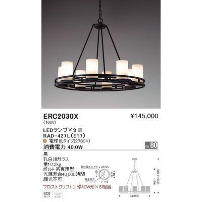 遠藤照明 シャンデリアライト〈LEDランプ付〉 ERC2030X