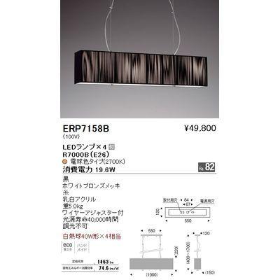 遠藤照明 ペンダントライト〈LEDランプ付〉 ERP7158B
