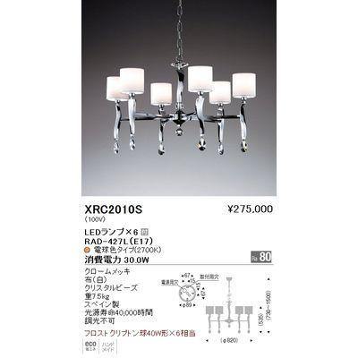 遠藤照明 シャンデリアライト〈LEDランプ付〉 XRC2010S