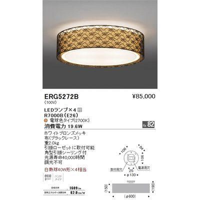 遠藤照明 シーリングライト〈LEDランプ付〉 ERG5272B
