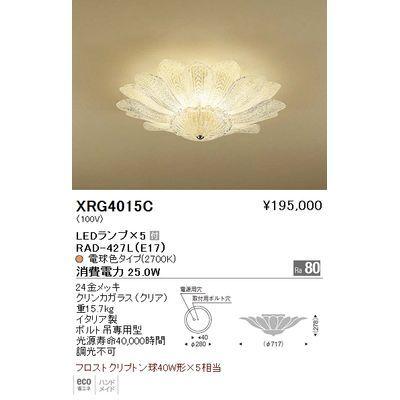 遠藤照明 シャンデリアライト〈LEDランプ付〉 XRG4015C