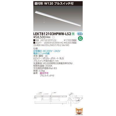 東芝 TENQOO直付110形W120P付 LEKT812103HPWW-LS2