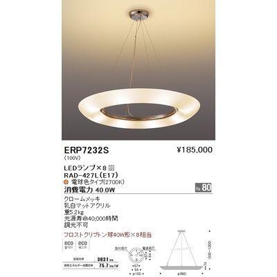 遠藤照明 ペンダントライト〈LEDランプ付〉 ERP7232S