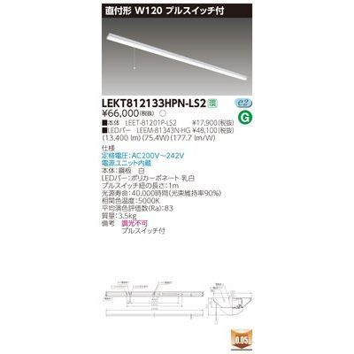 東芝 TENQOO直付110形W120P付 LEKT812133HPN-LS2