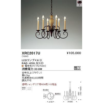 遠藤照明 シャンデリアライト〈LEDランプ付〉 XRC2017U