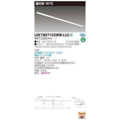 東芝 TENQOO直付110形W70 LEKT807103WW-LS2