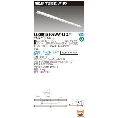 東芝 TENQOO埋込110形W150 LEKR815103WW-LS2