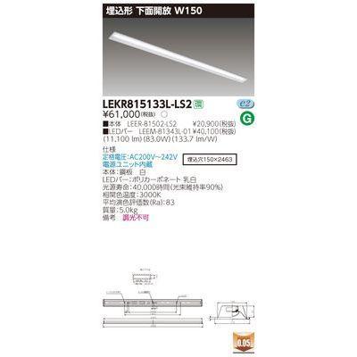東芝 TENQOO埋込110形W150 LEKR815133L-LS2【納期目安:追って連絡】