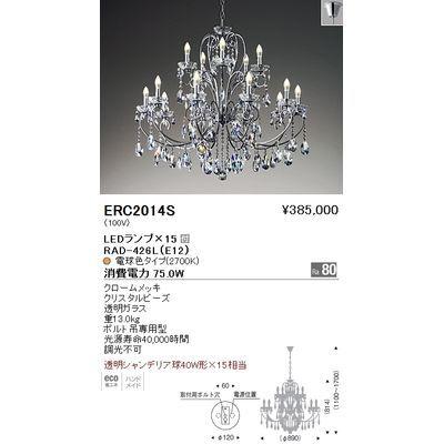 遠藤照明 シャンデリアライト〈LEDランプ付〉 ERC2014S