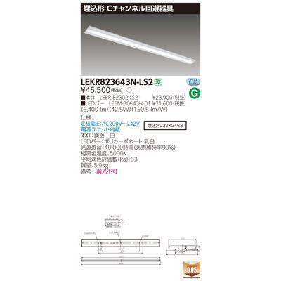 東芝 TENQOO埋込110形Cチャン回避 LEKR823643N-LS2