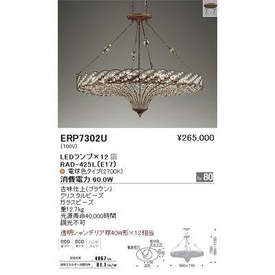 遠藤照明 ペンダントライト〈LEDランプ付〉 ERP7302U