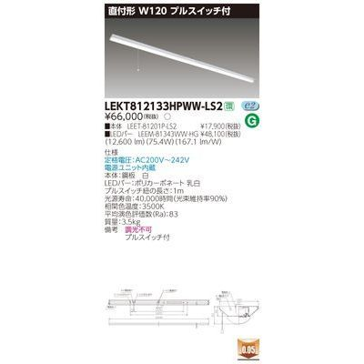 東芝 TENQOO直付110形W120P付 LEKT812133HPWW-LS2