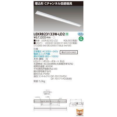 東芝 TENQOO埋込110形Cチャン調光 LEKR823133W-LD2