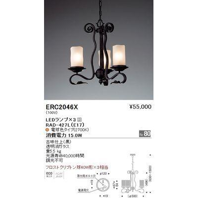 遠藤照明 シャンデリアライト〈LEDランプ付〉 ERC2046X
