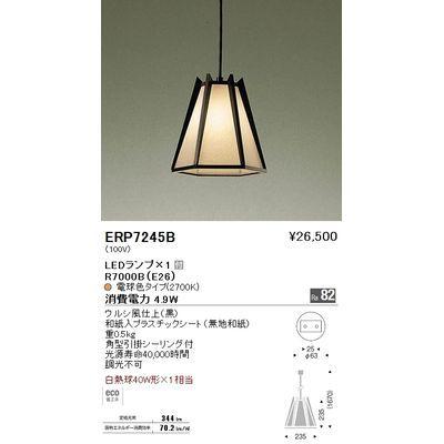 遠藤照明 ペンダントライト〈LEDランプ付〉 ERP7245B