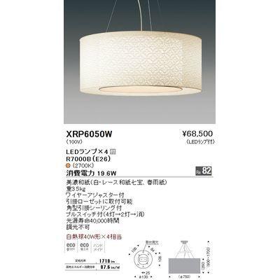 遠藤照明 和風照明〈LEDランプ付〉 XRP6050W