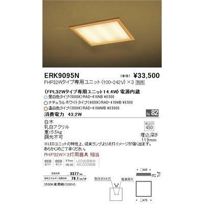 遠藤照明 和風照明〈LEDユニット別売〉 ERK9095N
