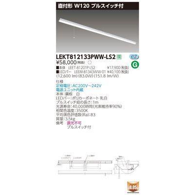 東芝 TENQOO直付110形W120P付 LEKT812133PWW-LS2
