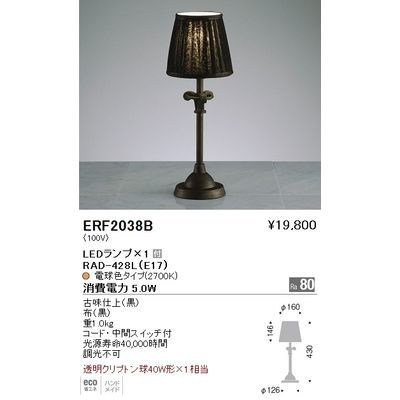 遠藤照明 スタンドライト〈LEDランプ付〉 ERF2038B