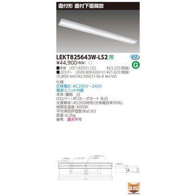 東芝 TENQOO直付110形箱形 LEKT825643W-LS2