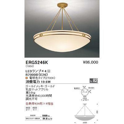 遠藤照明 シーリングライト〈LEDランプ付〉 ERG5246K