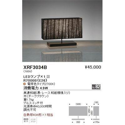 遠藤照明 スタンドライト〈LEDランプ付〉 XRF3034B