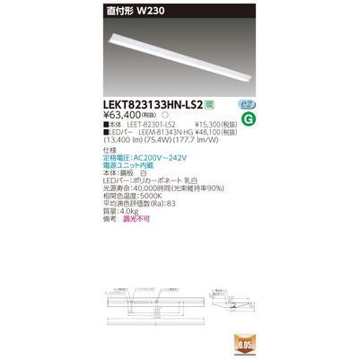 東芝 TENQOO直付110形W230 LEKT823133HN-LS2