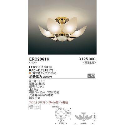 遠藤照明 シャンデリアライト〈LEDランプ付〉 ERC2061K