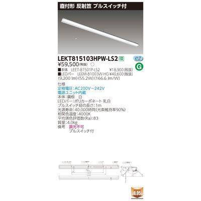 東芝 TENQOO直付110形反射笠P付 LEKT815103HPW-LS2