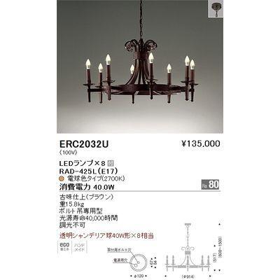 遠藤照明 シャンデリアライト〈LEDランプ付〉 ERC2032U