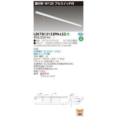 東芝 TENQOO直付110形W120P付 LEKT812133PN-LS2