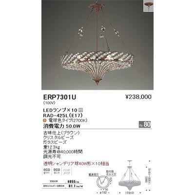 遠藤照明 ペンダントライト〈LEDランプ付〉 ERP7301U