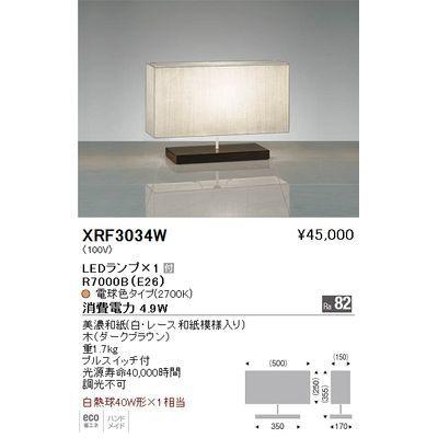 <title>送料無料 遠藤照明 スタンドライト〈LEDランプ付〉 卓抜 XRF3034W</title>