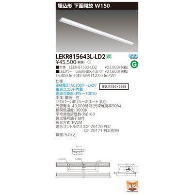 東芝 TENQOO埋込110形W150調光 LEKR815643L-LD2【納期目安:追って連絡】