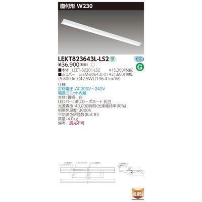 東芝 TENQOO直付110形W230 LEKT823643L-LS2
