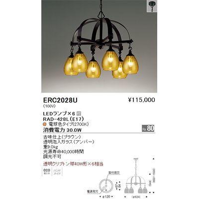 遠藤照明 シャンデリアライト〈LEDランプ付〉 ERC2028U