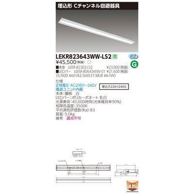 東芝 TENQOO埋込110形Cチャン回避 LEKR823643WW-LS2