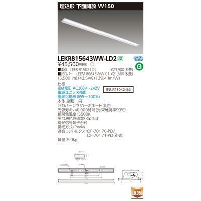 東芝 TENQOO埋込110形W150調光 LEKR815643WW-LD2【納期目安:追って連絡】